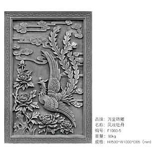 云纹砖雕挂件凤戏牡丹