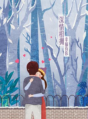七夕情人节情侣插画图片