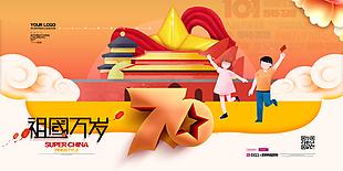 國慶70周年圖片