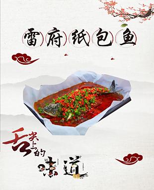 紙包魚美食菜單