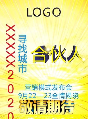 金色背景商业合作X展架可编辑