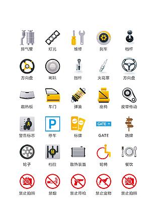 矢量汽车部件图标安全标识