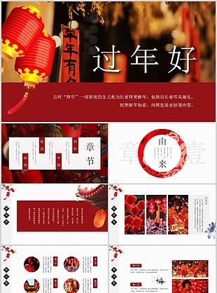 創意中國風過年好畫冊展示PPT模板