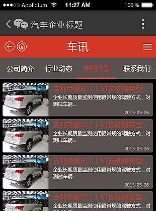 APP微网站列表页