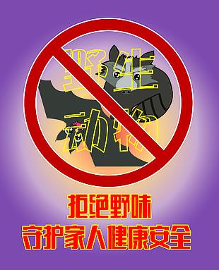 拒绝野味守护家人健康安全