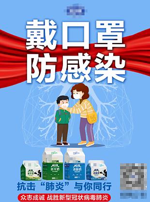 防控疫情带口罩防感染