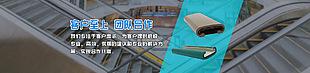 企业banner扶手带