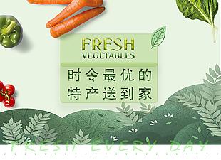 蔬果banner