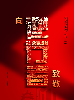 预防新冠肺炎宣传展板图片
