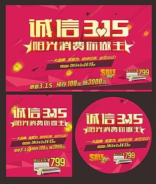 诚信315消费者权益日海报模板