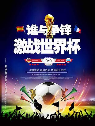 世界杯海報