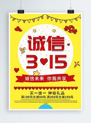 原创插画黄色简约手绘风诚信315宣传海报