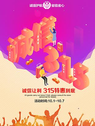 誠信3.15促銷圖片