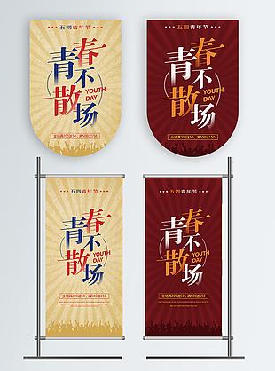 创意五四青年节促销海报吊旗道旗
