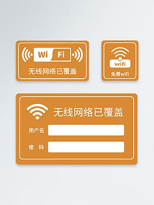 橙色简约wifi密码门贴