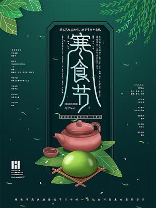 高端中國風寒食節節日宣傳海報