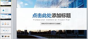 科技 商業 計劃