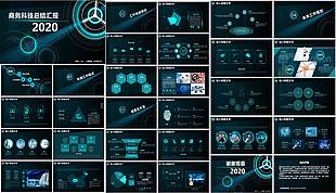企业介绍 科技