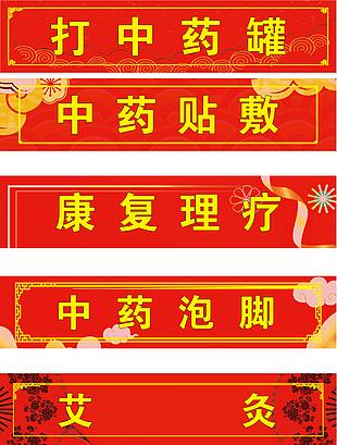 中药药店车贴 公告 海报 模板 设计 CDR分层素材 300dpi