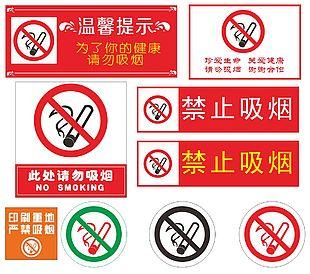 禁止吸烟海报素材