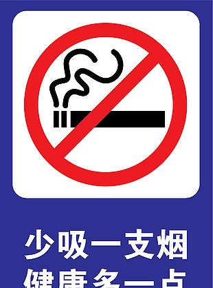 禁止吸烟素材