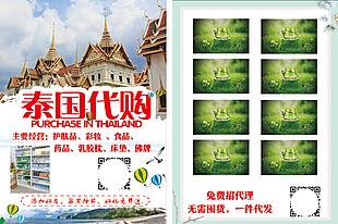 泰國商品代購海報