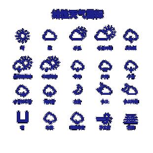 线稿天气图标