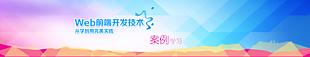 网页banner