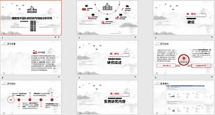 大氣簡潔中國風匯報畢業答辯模板