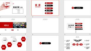 簡潔紅黑創業計劃報告答辯模板
