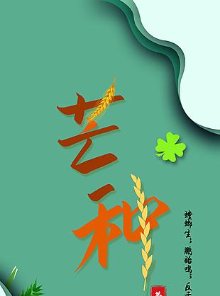 芒種海報圖片