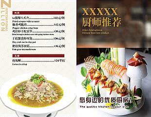 中餐廚師推薦菜品