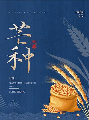 芒種金色海報圖片
