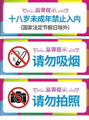 網吧提醒標語導視牌
