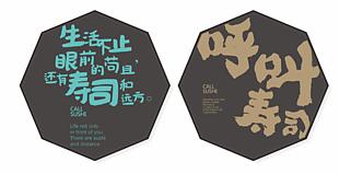 壽司廣告VI