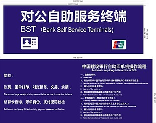 中國建設銀行對公自助服務終端