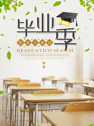 毕业季海报图片
