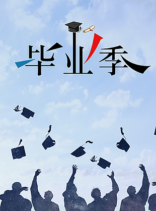 畢業季圖片