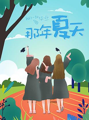 毕业季 海报图片