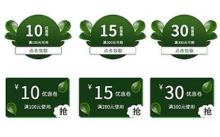 綠色清新優惠卷