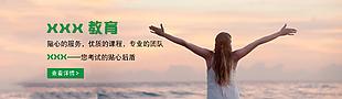 教育banner圖