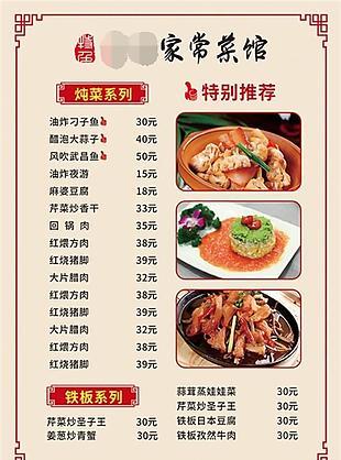高清菜单背景