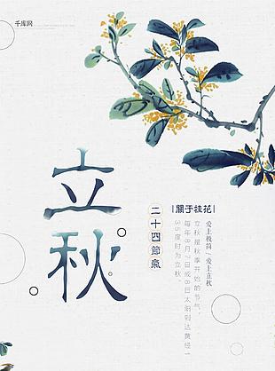 中國風立秋海報圖片