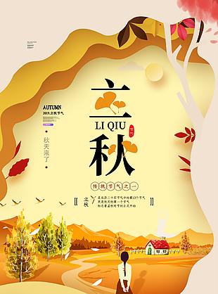 立秋氣節傳統銀杏秋天復古海報圖片