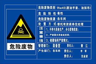 危险废物标识 牌
