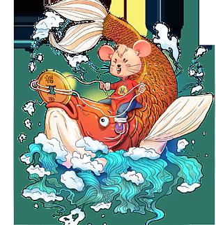 錦鯉子鼠 傲天游