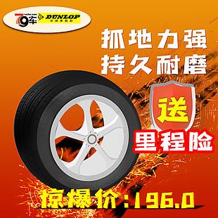 電商輪胎主圖