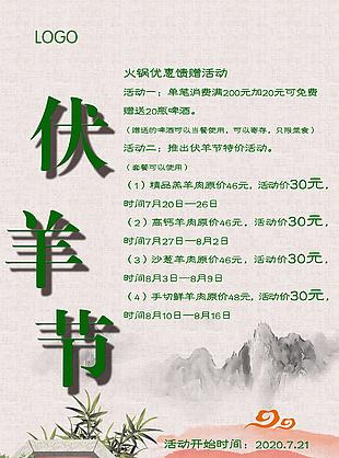 火锅伏羊节海报