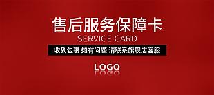 天貓售后服務促銷卡片服務保障買家保障