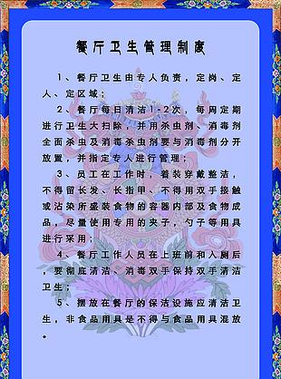 藏式飯店工作制度